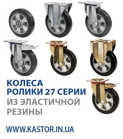 Колеса для тележек: колеса и ролики из эластичной резины серии 27