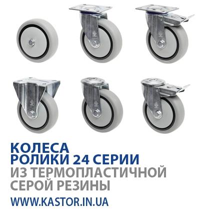 Колеса для тележек: колеса и ролики из термопластичной серой резины серии 24