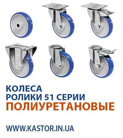 Колеса для тележек: колеса и ролики полиуретановые серии 51