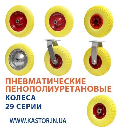 Колеса для тележек: пневматические колеса проколобезопасные серии 29