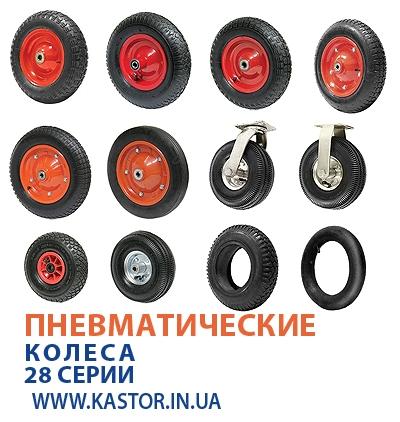 Колеса для тележек: пневматические колеса серии 28