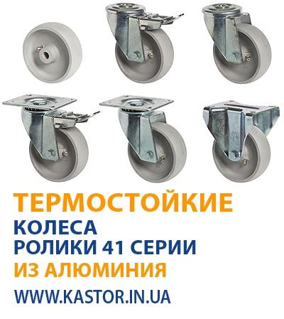 Колеса для тележек: термостойкие колеса и ролики алюминиевые серии 41