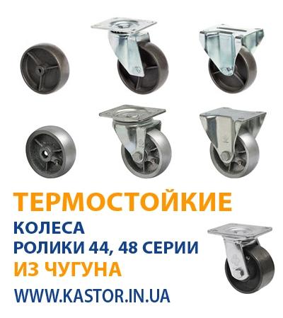 Колеса для тележек: термостойкие колеса и ролики чугунные серии 44, 48