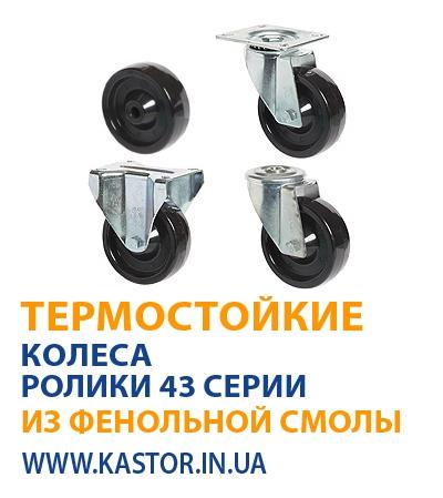 Колеса для тележек: термостойкие колеса и ролики фенольные серии 43