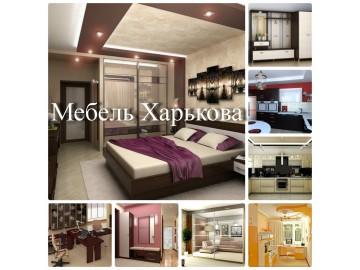 Мебель Харькова