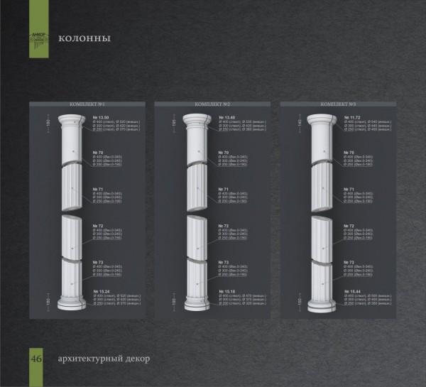 Колонны. Фасадный, архитектурный декор. Пенопласт машинная армировка под покраску. www. artfasad. com