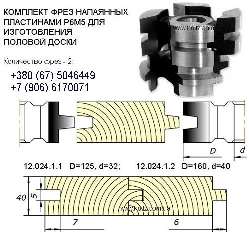 Ком-т фрез Р6М5 вагонка угол(радиус) две стороны 125х32х30, 2фрезы