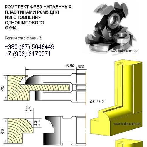 Ком-т Р6М5 евроокно 68 мм сборный 17фрез на 10 блоков эконом