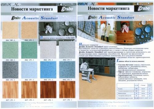 Коммерческие ПВХ покрытия толщина 2 мм защитный слой 0,7 мм (цвета мрамор, дерево)