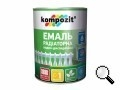Komozit. Эмаль акриловая РАДИАТОРНАЯ. Специализированная водоразбавляемая латексная эмаль.