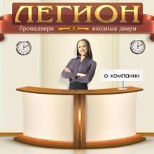 Компания ЛЕГИОН
