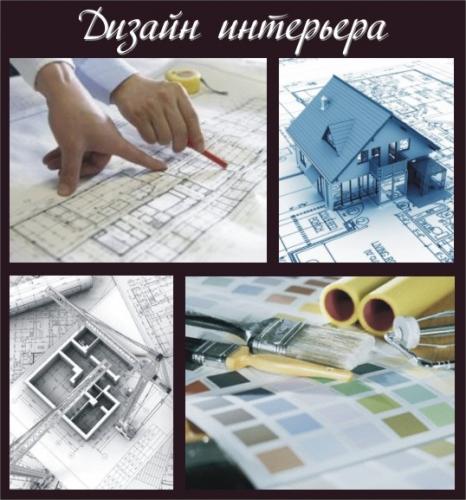 Комплексный дизайн интерьера, 3D визуализация, консультации дизайнера, выезд на объект, подбор материалов.