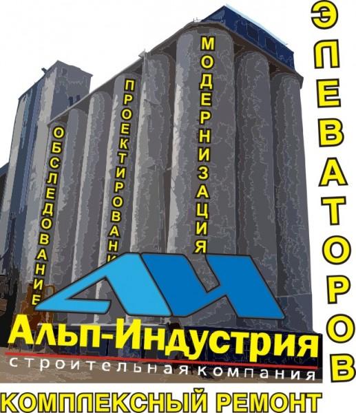 Комплексный ремонт элеваторов всех типов и модификаций
