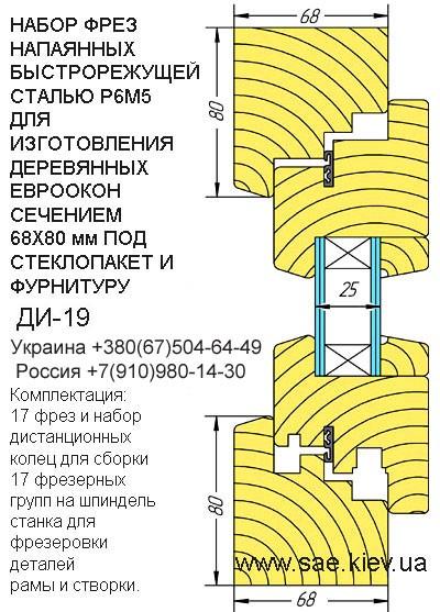 Комплект фрез для изготовления евроокон, эконом комплект 17 фрез.