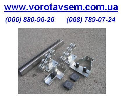Комплект фурнитуры для откатных ворот до 400 кг, до 4 м. С металлическими роликами. ROLLING EXPERT (Украина).