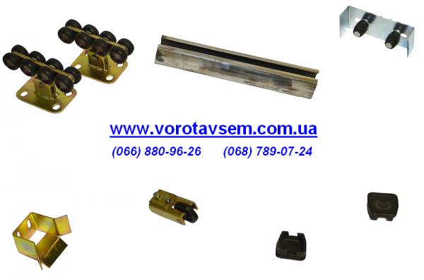 Комплект фурнитуры для откатных ворот до 400 кг, до 4 м. С полимерными роликами. ROLL GRAND (Украина).