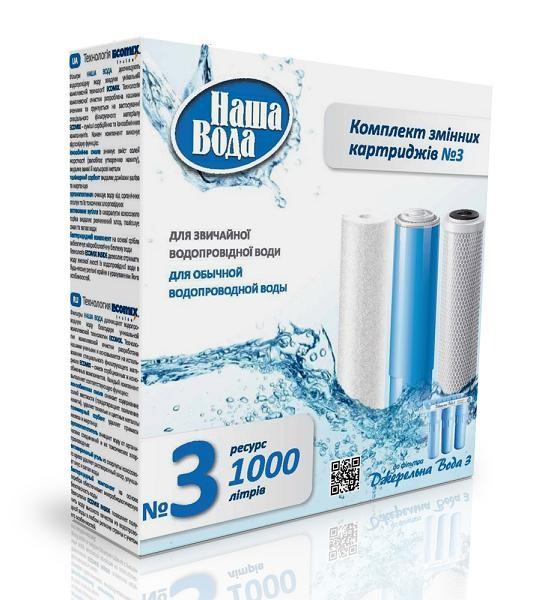 Комплект сменных модулей 3 для фильтра Родниковая вода 3