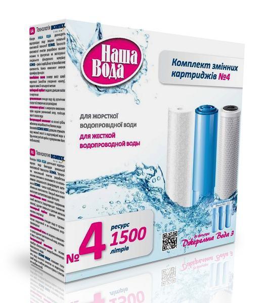Комплект сменных модулей 4 для фильтра Родниковая вода 3
