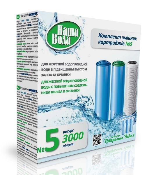 Комплект сменных модулей 5 для фильтра Родниковая вода 3