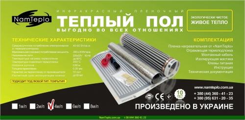 Комплект теплых полов на основе инфракрасной нагревательной пленки (Ю. Корея) с терморегулятором 4 м. п. = 2м2