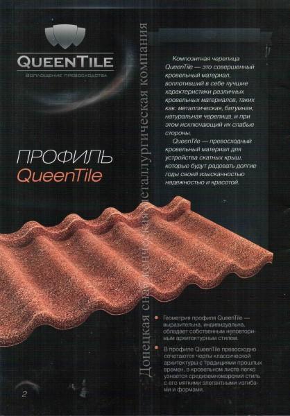 Композитная черепица QueenTilе-это совершенный кровельный материал. Новинка на рынке Донецка!!! 50 лет гарантии.