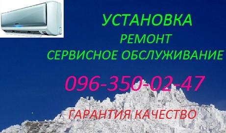 кондиционерустановка 750 грн