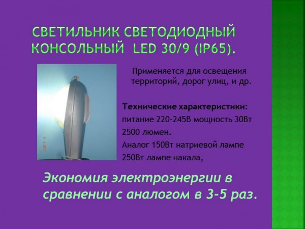 Консольный светильник Кобра LED(IP65) 30Вт, 3000 люмен. Аналог 150Вт ДНАТ.