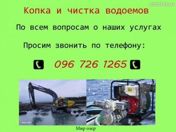 Копаем и чистим пруды, Украина .