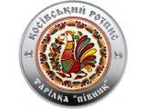 Фото  1 Косовская роспись серебряная монета 10 грн 2017 1879139
