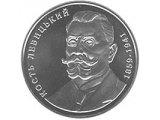 Фото  1 Кость Левицкий монета 2 грн 2009 1879140