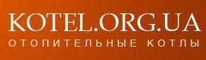 Котел.org.ua