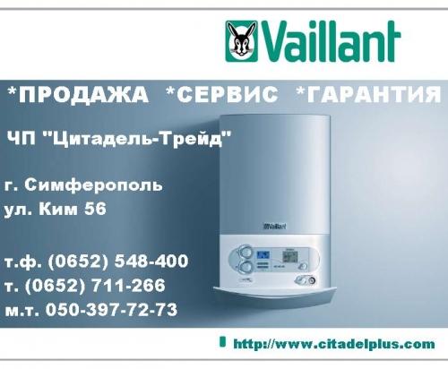 Котлы газовые Vaillant (Германия) от 20 кВт.