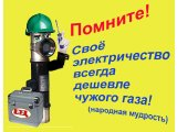 Фото 5 Электрические электродные мини-котлы ЕЕЕ - Экономьте газ с нами! 135107