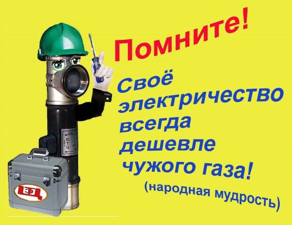 Фото 2 Вирішуємо проблему автономного енергозберігаючого водяного опалення - електричні електродні водонагрівачі (міні- котли) « ЕВН - ЮТЦ » ! 138126