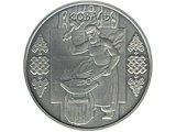 Фото  1 Коваль серебро монета 10 грн 2011 1973730