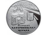 Фото  1 Козацкая Екатерининская церковь в г.. Чернигове монета 5 грн 2017 1879006