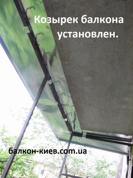 Фото  1 Оцинкованный козырёк на открытом балконе. Киев. Только работа. 1983230