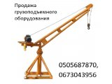 Фото 1 Продажа строительных кранов грузоподъемностью 500 кг. 340919