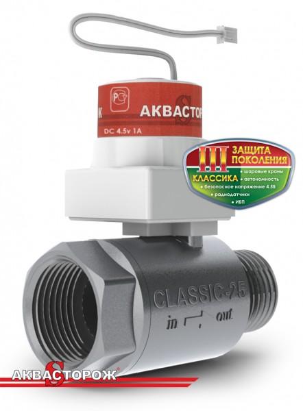 Кран шаровый с электроприводом АкваСторож CLASSIC-25 1