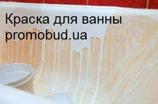 краска для ванны фото