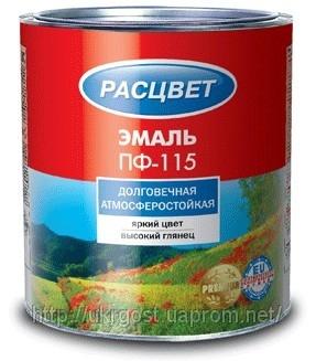 Краска Эмаль ПФ-115 «Расцвет». Универсальная алкидная глянцевая эмаль для наружных и внутренних работ.