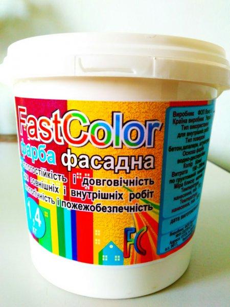 Фото 2 Продам водоэмульсионную краску FastColor интерьерную и фасадную 337483