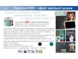 Фото  7 Фарба для шкільної дошки чорна - Espacios Kids 0,5л isaval 7848004