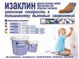 Фото  2 Акриловая краска для стен с особой стойкостью к бытовым пятнам и загрязнениям - Изаклин ISAVAL 4л до 48м2 2848853