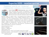 Фото  3 Espacios KIDS - люмінесцентна 0,3л 3848330