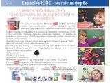 Фото  7 Магнітна фарба для дитячої кімнати - Espacios Kids 0,5л isaval, чорна 7848709