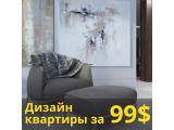 Фото 1 Акция - Дизайн проект квартиры за $99 341253