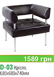 Крісло для залів, приймалень, фойє. Меблі Львів Web: www. room. lviv. ua