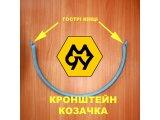 Фото 1 Кронштейн Козачка® с острыми концами для монтажа егозы НОВИНКА 340968