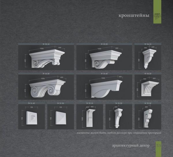 Кронштейны. Фасадный, архитектурный декор. Пенопласт машинная армировка под покраску. www. artfasad. com